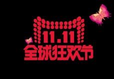 11.11全球狂欢节