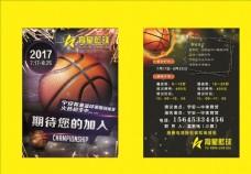 育星篮球培训传单
