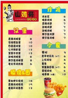 山鸡哥菜单