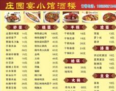 菜单 菜谱 海报 美食 宣传单