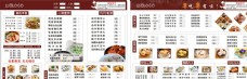 广式酒店菜单