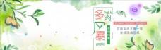 小清新手绘多肉绿植风暴淘宝海报