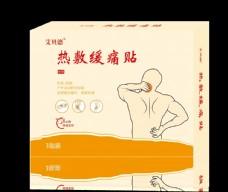 热敷缓痛贴包装盒