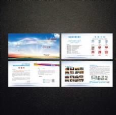 大气会议手册画册
