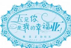 婚礼主题设计 蓝色婚礼设计