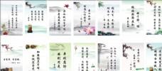 中国风和谐宣传画