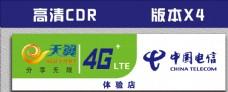 中国电信门头