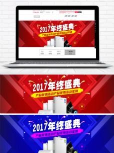 红蓝色个性家电促销banner