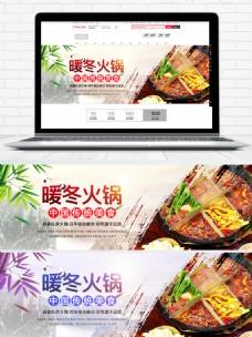 红色中国风山水背景暖冬火锅电商淘宝海报