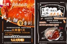 火锅宣传单