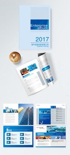 蓝色现代简约通用企业科技画册