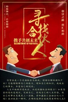 寻找合伙人企业文焕宣传海报设计
