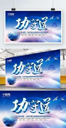 蓝色大气精美功守道企业文化海报