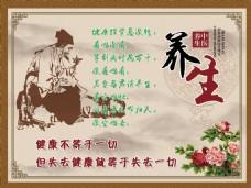中医养生企业文化海报