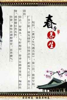 春季养生海报