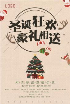 精美圣诞豪礼相送海报设计