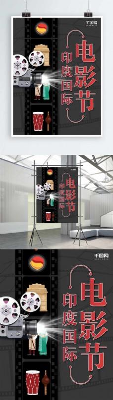 印度国际电影节海报设计