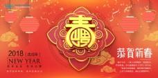 2018红色新春快乐海报设计