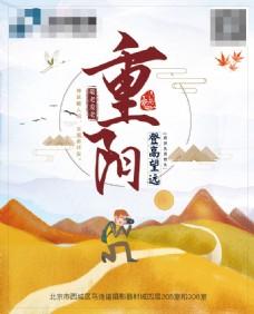 重阳节海报活动宣传