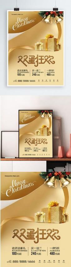 金色温馨圣诞元旦海报