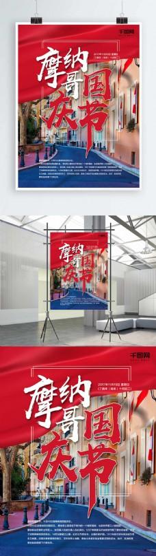 美丽的摩纳国庆节海报设计