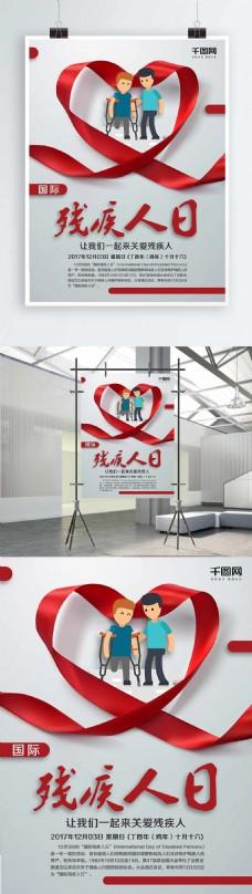 公益国际残疾人日海报设计