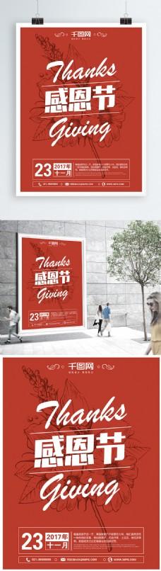 红白创意简约感恩节节日海报