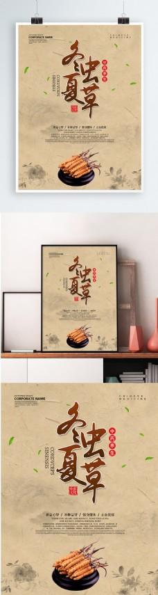 中医中药冬虫夏草海报
