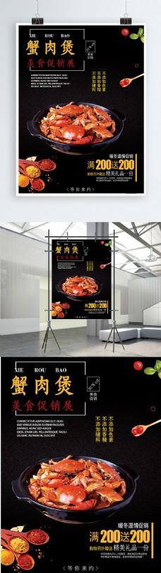 黑色美味蟹肉煲美食促销宣传海报