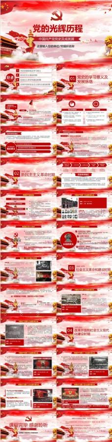 党的光辉历程党课学习PPT模板