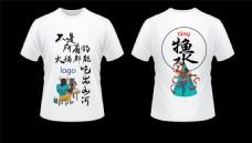 中国风创意T恤