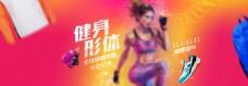 天猫健身服饰双11活动海报