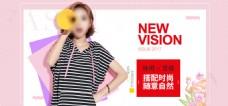 女装新款活动淘宝海报banner