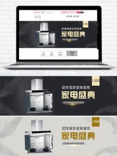 黑白色时尚家电促销banner