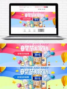 红蓝色简约可爱母婴节促销电商banner