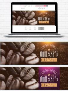棕色简约咖啡豆茶饮咖啡节电商淘宝促销海报