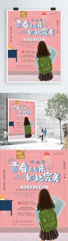 课桌文具粉色简约毕业季促销宣传海报