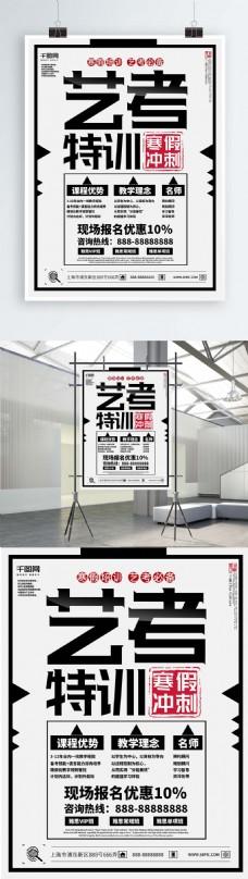 寒假班浅色创意简洁风艺考特训招生海报