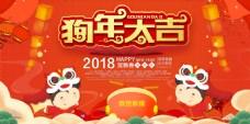 2018狗年大吉海报设计