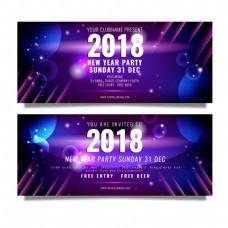 精美紫色2018年会海报背景