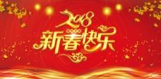 红色喜庆2018新春快乐海报设计