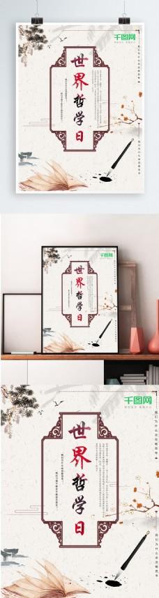简约中国风世界哲学日海报