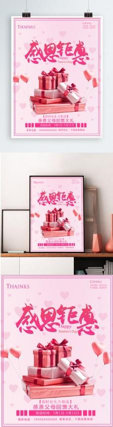 简约风感恩节海报