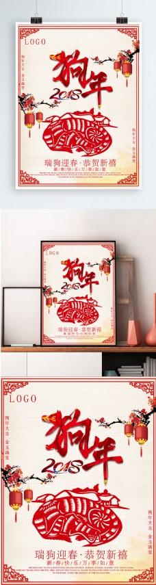 春节新春2018狗年大吉海报