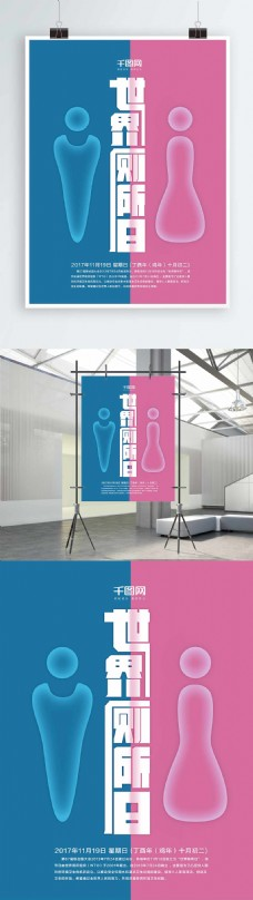 卡通世界厕所日海报设计