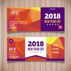 2018彩色几何图形年会海报素材