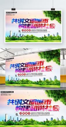 共创文明城市文化宣传展板