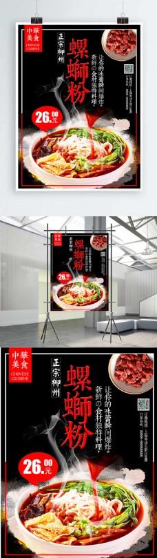 美食正宗柳州螺蛳粉面馆餐厅宣传海报