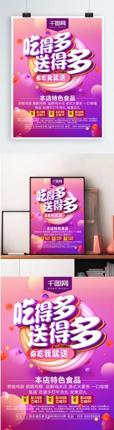 C4D精品渲染吃得多送得多美食主题海报