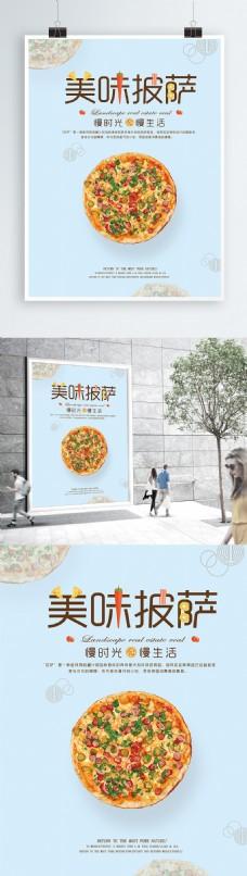 小清新美味披萨美食海报